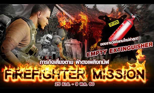 Infestation ภารกิจเสี่ยงตาย ฝ่าดงเพลิงทมิฬ Firefighter Mission