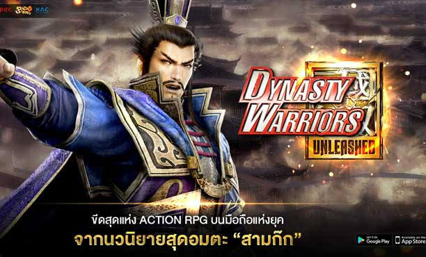 Dynasty Warriors Unleashed อัพเดทระบบใหม่โหมดแห่งเกียรติยศ