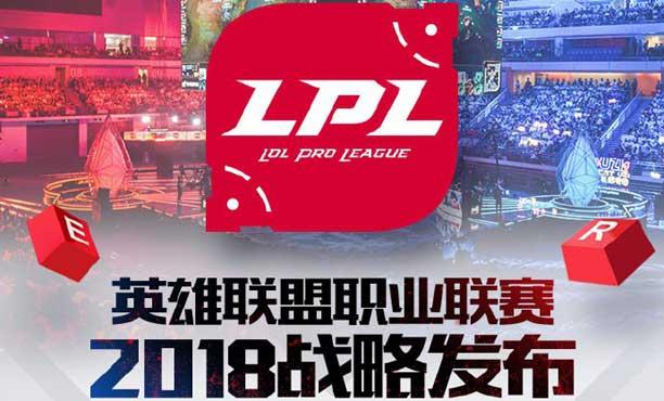 จีนจัดแข่งลีกเกม LoL แบบกีฬาเต็มตัว มีแข่งเหย้าเยือน
