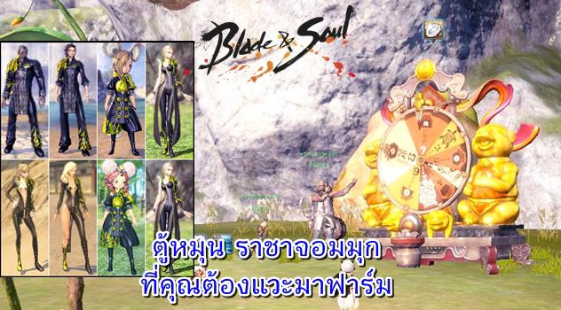 Blade&Soul ตู้หมุน ราชาจอมมุก ที่คุณต้องแวะมาฟาร์ม