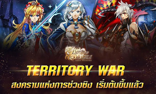 Empire of Angels เปิดระบบใหม่ Territory War สมรภูมิใหม่ของเหล่านางฟ้า!!