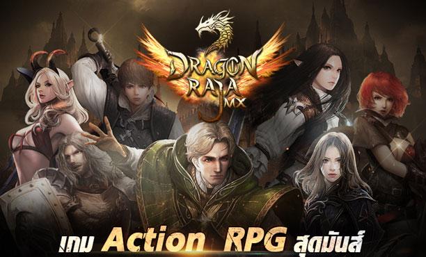 Ini3 เตรียมปลุกความมันส์ระดับตำนาน Dragon Raja MX เร็วๆ นี้