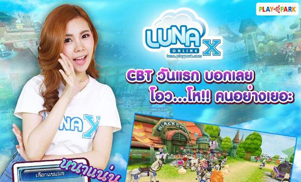 สายแบ๊วแห่เล่น Luna X Online เปิด CBT วันแรกล้นหลาม