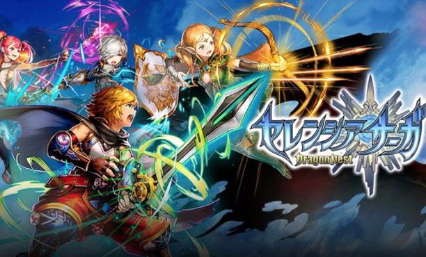 Serencia Saga Dragon Nest รังมังกรฉบับมือถือจากญี่ปุ่น
