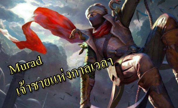 ROV : ฮีโร่ใหม่ Murad เจ้าชายแห่งกาลเวลา ปลิดชีพชั่วพริบตา