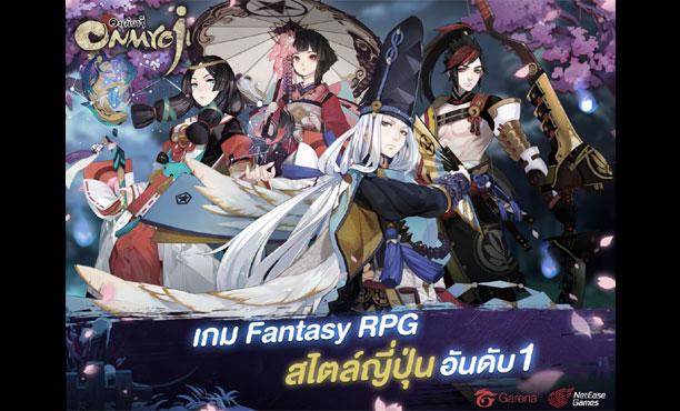 เตรียมพบกับ Onmyoji เกม Fantasy RPG สไตล์ญี่ปุ่นจากการีน่า
