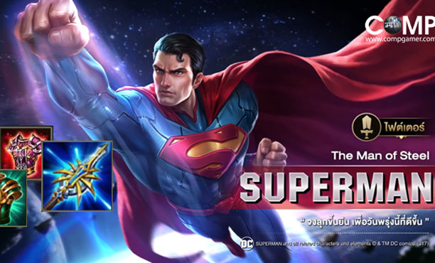 RoV ไม่ลองไม่รู้!! Superman บุรุษเหล็กผู้แข็งแกร่งมาถึงแล้ว