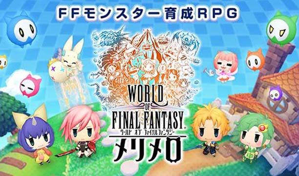 SQEX เปิดโลกมอนสเตอร์บนมือถือ World of Final Fantasy: Meli-Melo