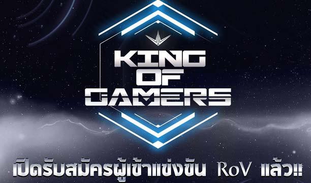 RoV เปิดรับผู้สมัครเข้าแข่งขันในรายการ King of Gamers ชิงรางวัลนับล้าน