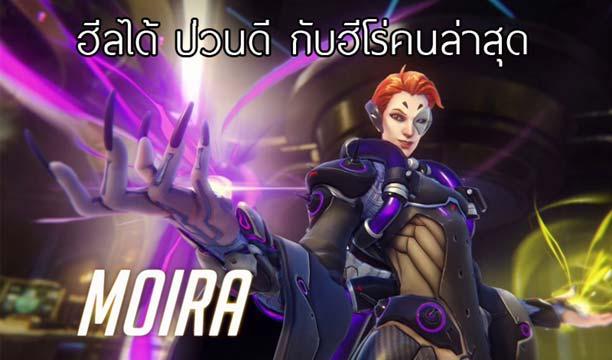 ฮีลก็ได้ ป่วนก็ดี กับ Moira ฮีโร่คนใหม่แห่ง Overwatch