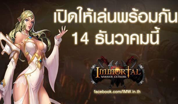 Immortal Warrior Extreme พร้อมปล่อยให้เล่นกัน 14 ธันวาคมนี้