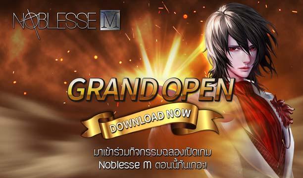 Noblesse M เปิดให้เล่นในไทยแล้ว เป็นที่แรกของโลก