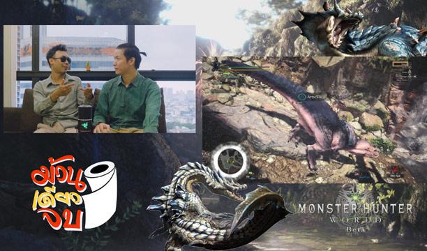 รีวิวเรื้อนๆ! Monster Hunter World ล่าแย้กับสองเกลอม้วนเดียวจบ
