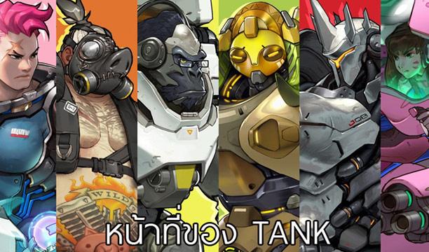 ทริคเกม OverWatch รู้จักหน้าที่ของตัวละครที่เล่น ตำแหน่ง Tank