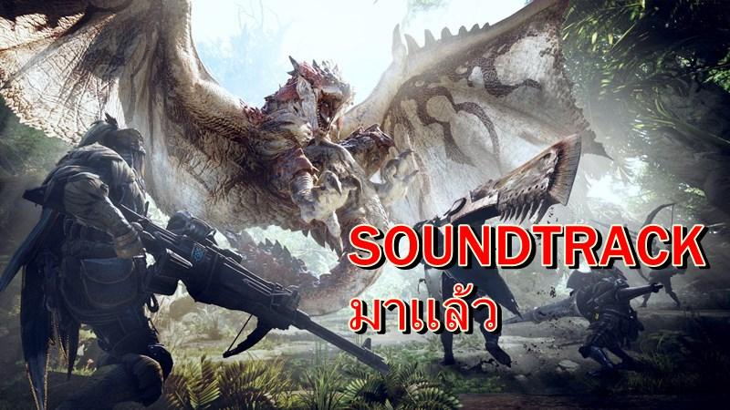 มาแล้วเพลงประกอบเกม Monster Hunter World บน iTunes