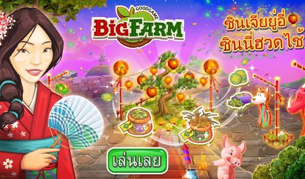 Bigfarm รับปีหมา แจกอั่งเปารูปนักษัตรและกิจกรรมวงล้อนำโชค