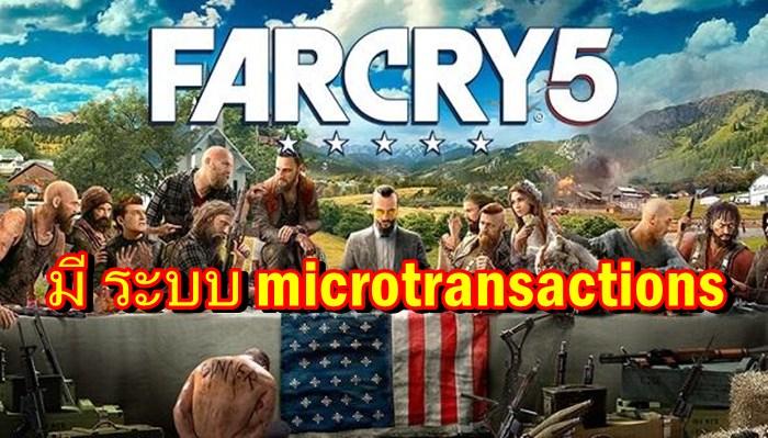 เกม Farcry 5 จะมีระบบ microtransactions และไม่ต้องออนไลน์ในโหมด Campaign