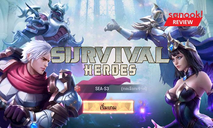 ฉีกทุกกฎของเกม MOBA และ Battle Royale กับรีวิวเกม Survival Heroes