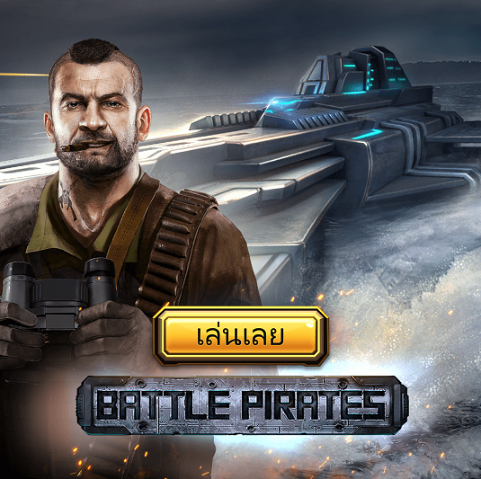 เกม Battle Pirates