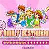 เกมส์ทำเค้ก Family Restaurant