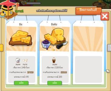 Farm World 3 มาทำขนมกัน ด้วยเครื่องคัสตาร์ด