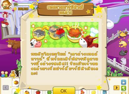 เทศกาลย่างบาบีคิว Farm World มาแล้ว !!