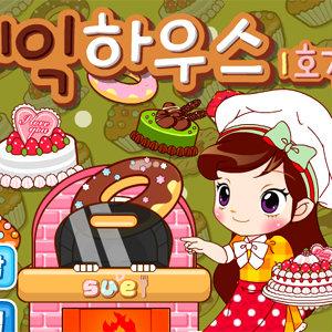 เกมส์ทำเค้กหนูซู