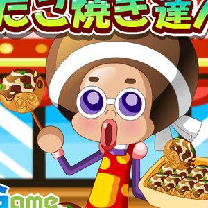 เกมส์ทำเค้ก เกมส์ทำทาโกยากิ