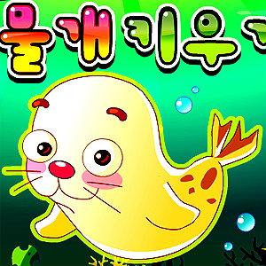 เกมส์เลี้ยงปลา seal meall