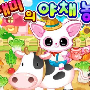 เกมส์ปลูกผัก Paemi vegetable farm
