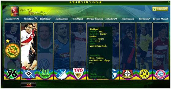 Uefa Champions League เตรียมเปิดทดสอบ CBT แล้ว
