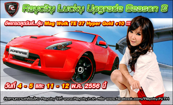 Raycity Lucky Upgrade Season 3