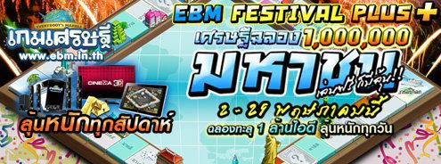เกมเศรษฐีออนไลน์ กิจกรรม EBM Festival Plus ฉลองล้านมหาชน!