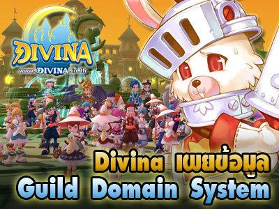 Divina เผยข้อมูล!!! ระบบ Guild Domain System