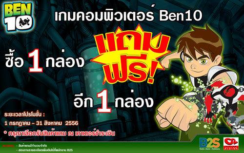 โปรโมชั่นเกม Ben10 ซื้อ 1 กล่อง แถมฟรี 1 กล่อง