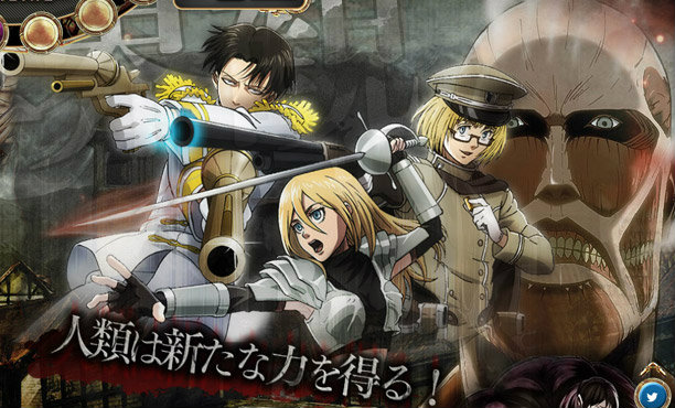 Attack on Titan Online เกมออนไลน์ตัวแรกจากการ์ตูนดัง