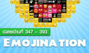 เฉลย EmojiNation สำหรับ Android ด่านที่ 347 – 393