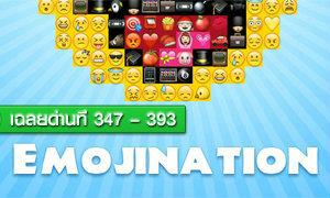 เฉลย EmojiNation ภาคต่อ ฉากที่ 347 (iOS)