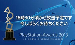 รายชื่อสุดยอดเกม PlayStation Awards 2013
