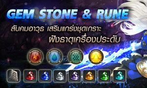 EOS Online  Gem Stone & Rune
