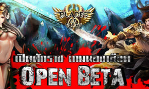 VBGAMER เปิด Blades of Glory เกมส์แห่งการ 'ล่า'