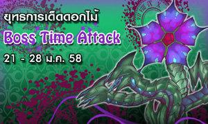 Blast Breaker ยุทธการเด็ดดอกไม้ Boss Time Attack