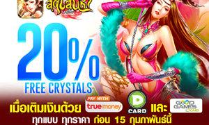 เกมสุดเสน่หา Online เติมเงินผ่านช่องทาง True รับ Crystal เพิ่ม 20%