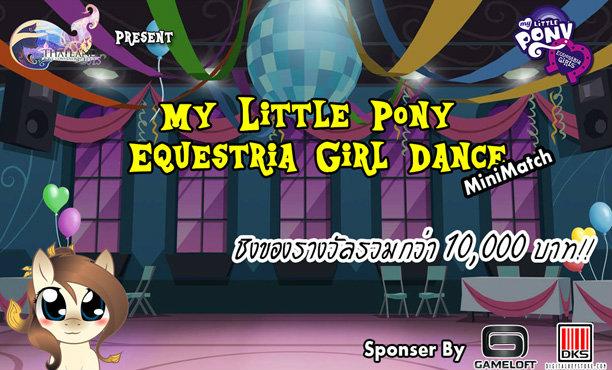 My Little Pony : Equestria Girl Dance (MiniMatch)