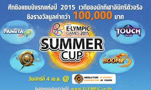 Ini3 E-Lympic Games 2015 เปิดรับสมัครแล้ว