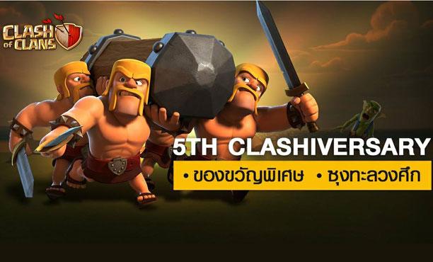 Battle Ram ซุงทะลวงศึก! ตัวทำลายบ้านสุดแสบฉลอง 5 ปี Clash of Clans