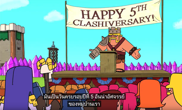 รับชมการ์ตูน Clash-A-Rama ตอนพิเศษฉลองครบรอบ 5 ปี Clash of Clans