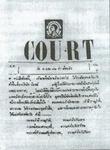 หนังสือพิมพ์คอต (COURT)
