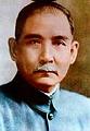 ดร. ซุน ยัตเซ็น (Sun Yat-sen)