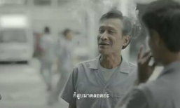 """สูบบุหรี่ ไม่เดือดร้อนใคร...จริงเหรอ ดราม่าตีแผ่ความจริงของครอบครัว """"นักสูบ"""""""